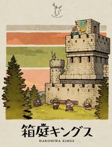 ?????? (Hakoniwa Kings)