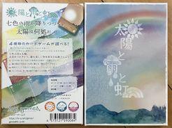 ??????  (Sun, Rain and Rainbow)