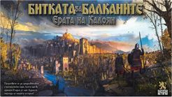 ??????? ?? ?????????. ????? ?? ?????? (The Battle of the Balkans. The Era of Kaloyan)