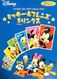 ????&???? 5???????? (Mickey & Friends 5 Links)