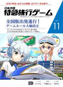 ??????????? (Japan Railroad Travel Game)