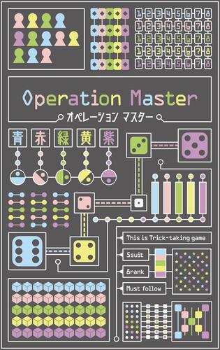 ??????????? (Operation Master)