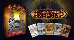 ??????????? ?????? (Orthodox Heroes)
