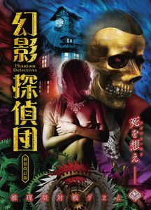 ???????????? (Phantom Detectives: Revised edition)